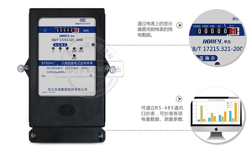 杭州华立dts541三相四线电能表|华立dts541电表|3*/v
