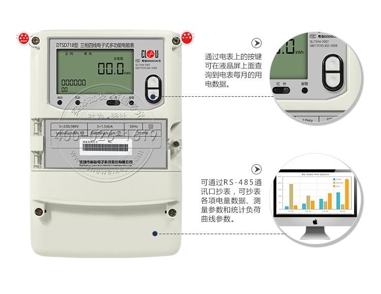 科陆DTSD718三相四线电子式多功能电能表抄表方式