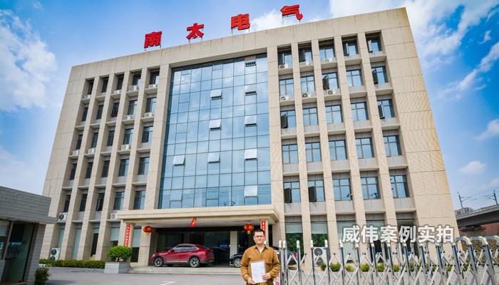 长沙南太电气设备有限公司远程抄表应用案例