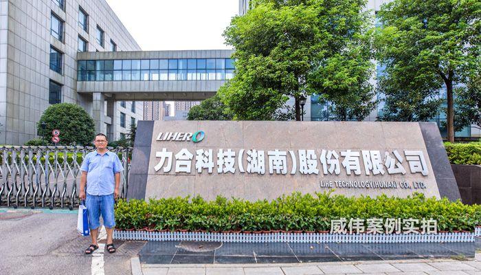 力合科技(湖南)股份有限公司应用威胜三相预付费电表案例