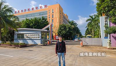 海南聚能科技创新研究院