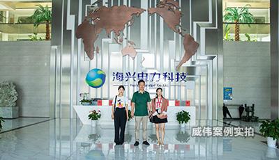 杭州海兴电表厂家工厂参观学习