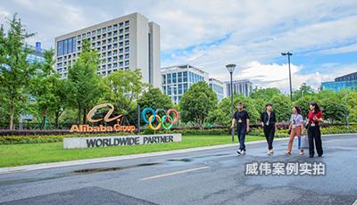 长沙威伟应邀参观阿里巴巴集团总部并洽谈合作