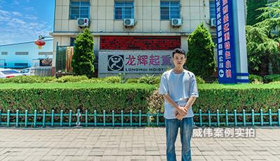 山东龙辉起重机械有限公司工业园区林洋智能电表应用案例