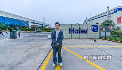 青岛海尔中央空调互联工厂华立三相智能电表应用案例