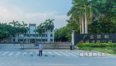 广东联钢薄板有限公司工厂三相智能电表应用案例