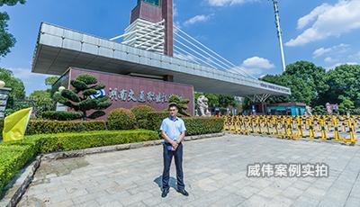 湖南交通职业技术学院威胜智能电能表应用案例